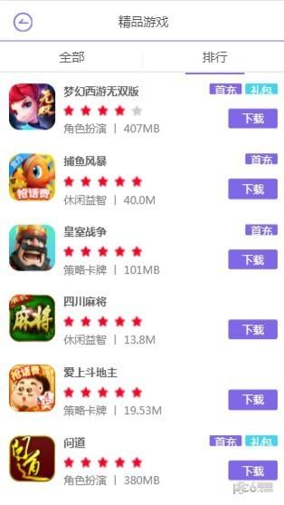 惠游游戏平台下载