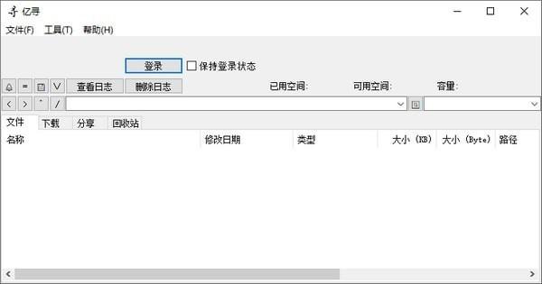 亿寻(百度网盘下载器)