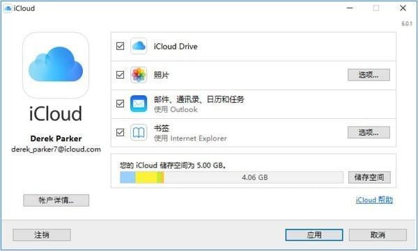 icloud windows客户端