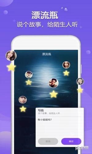 星梦漂流瓶app下载