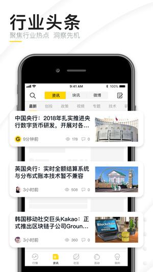 链节点iOS