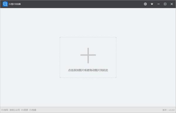 EV图片浏览器