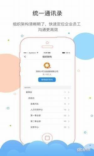 济济云app下载