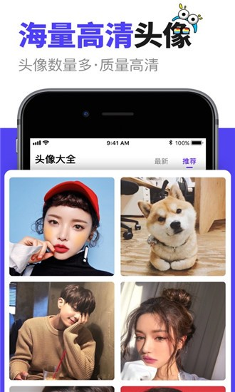 头像大全iOS