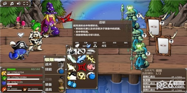 史诗战斗幻想5