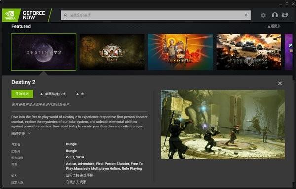 NVIDIA GeForce NOW(英伟达云游戏平台)
