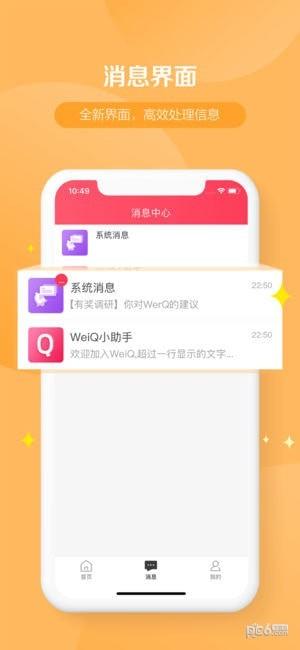 weiq自媒体平台下载