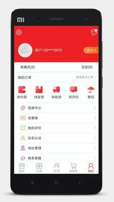 e兴隆保税商城app下载