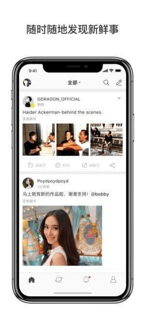 微博国际版App