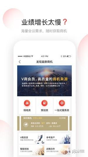v智会app下载