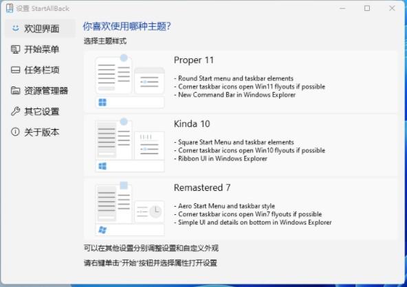 StartAllBack(Windows11开始菜单增强工具)