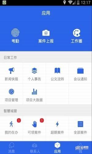 横县智慧乡村app下载