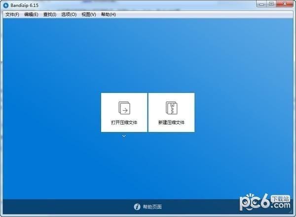 bandizip中文版 免费压缩解压软件(BandiZip)下载 v6.20官网版