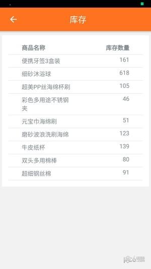 领送商家app下载