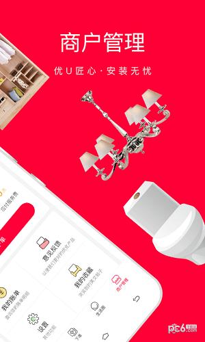U匠商户端app下载