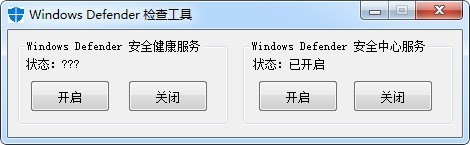 Windows Defender检查工具