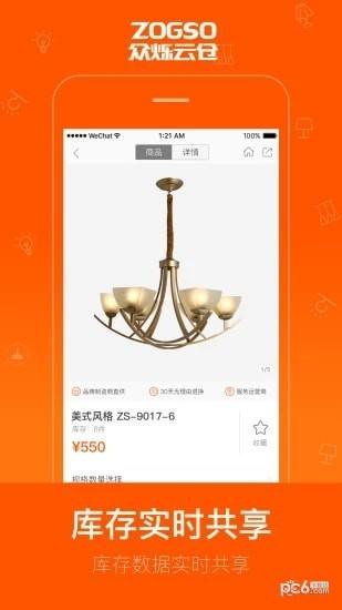 众烁云仓app下载
