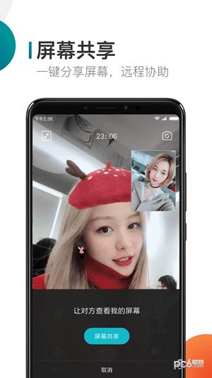米聊app下载