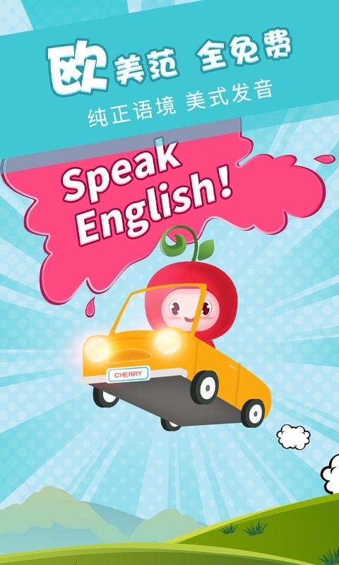樱桃少儿英语电脑版