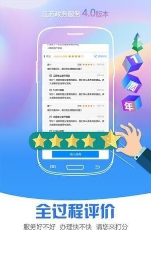 江苏政务服务app下载