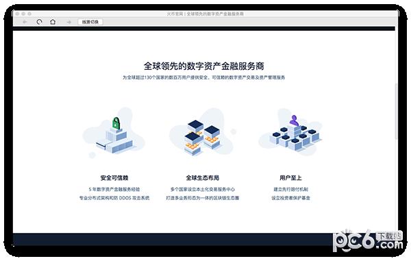 火币Pro for Mac-火币Pro Mac版下载 V1.2.1