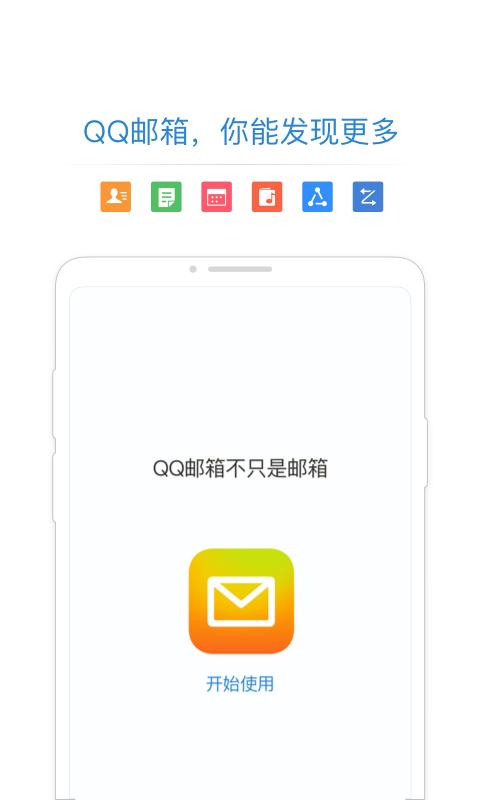 QQ邮箱(图5)