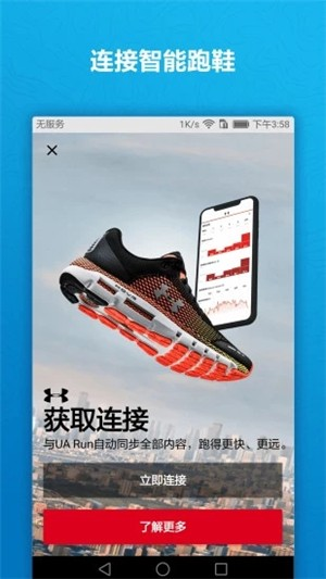 ua run app下载