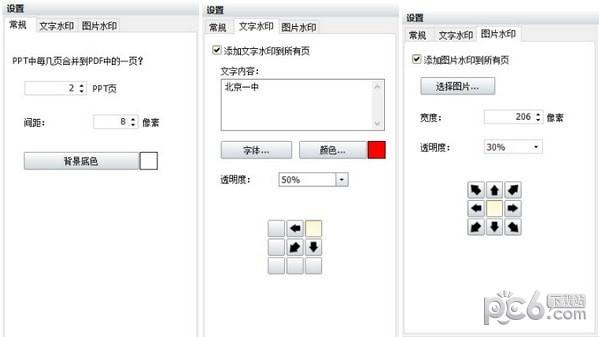 神奇PPT转PDF软件