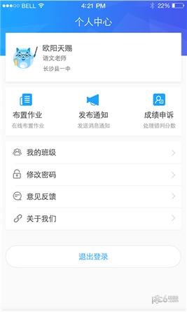 A佳老师app下载