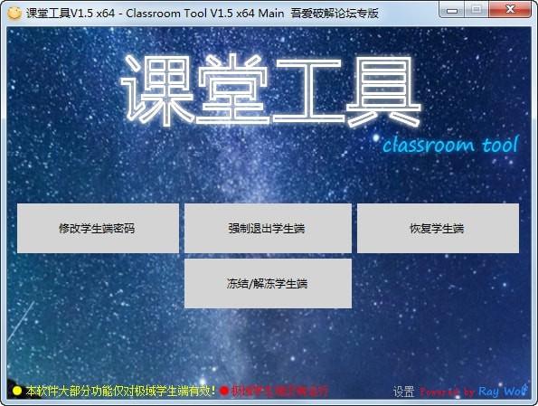 课堂工具 v1.5免费中文版