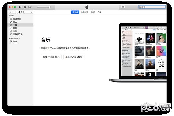iTunes Mac版