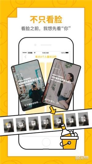 恋爱圈app下载