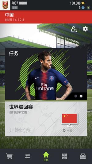 足球在线4移动版 iOS