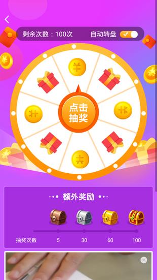 步步有奖app下载