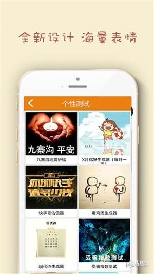 葫芦侠表情包app