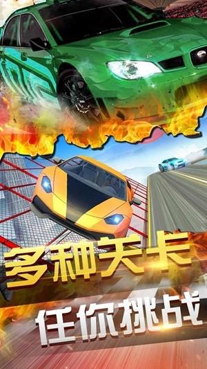 终极飞车挑战(图4)