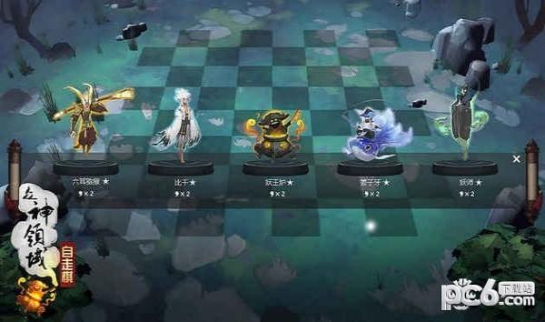 众神领域自走棋电脑版