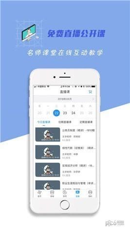 自考过啦app下载