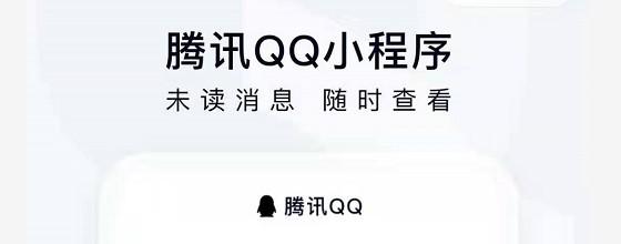 QQ小程序