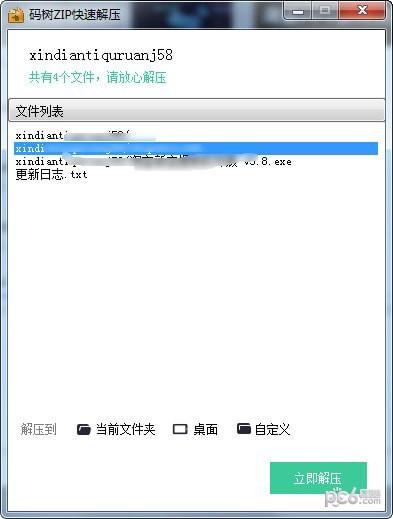 码树ZIP快速解压软件