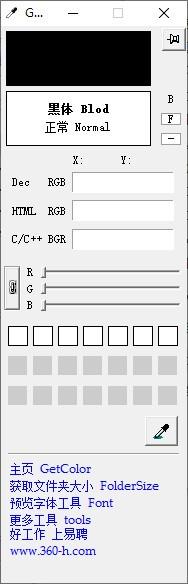 GetColor(屏幕取色软件)