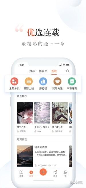 新浪博客iPad版