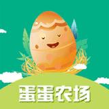 蛋蛋农场-v2.3.0