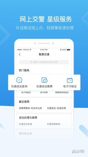 i深圳手机版下载