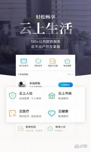 丰收互联app