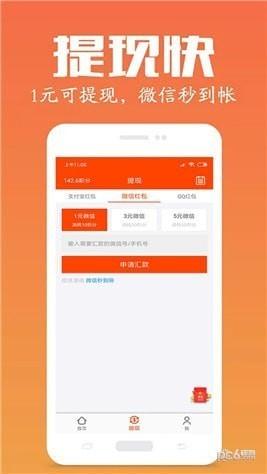 元元赚app下载