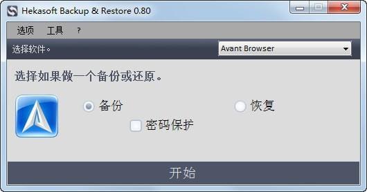 浏览器书签备份(Hekasoft Backup & Restore)