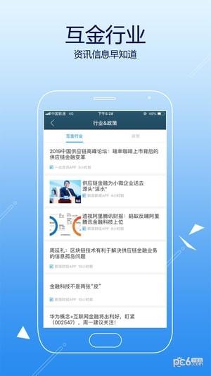 金融服务平台app下载
