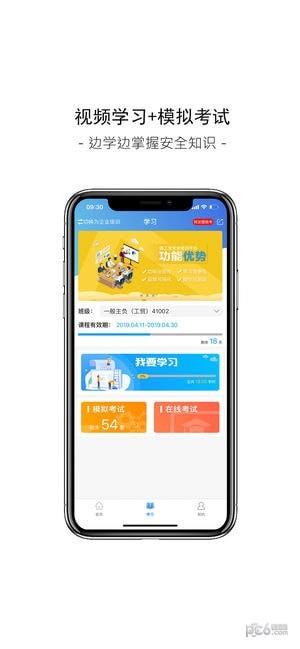 �工��app