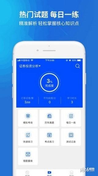 远程作业答案app下载